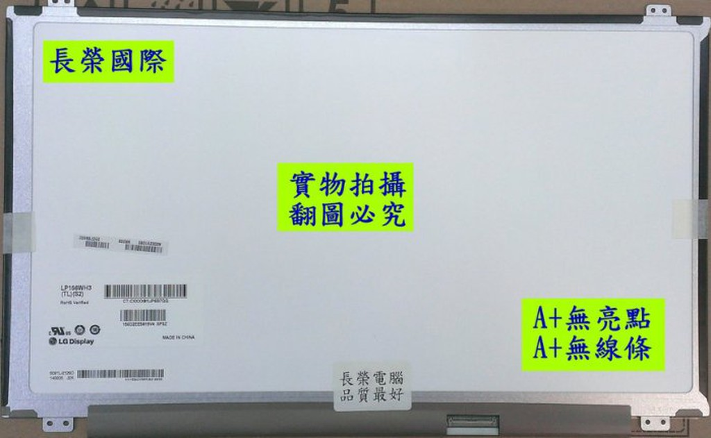 華碩Asus、宏碁Acer、IBM、LENOVO、惠普HP、DELL、TOSHIBA、SONY、Fujitsu、微星Msi原廠原裝全新A+LED無亮點 無暗點 無亮線每個螢幕屏都是獨立機身號(S/N: