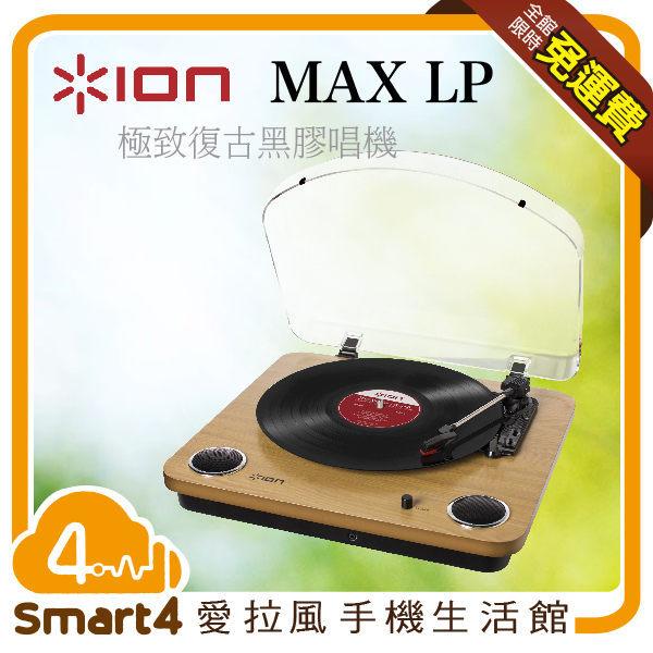 【愛拉風 X 黑膠】 Ion Audio 極致復古 黑膠唱機 MAX LP 內建喇叭 耳機孔 RCA輸出孔 USB連接孔
