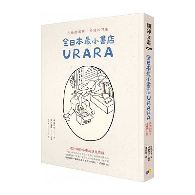全日本最小書店URARA(在地的風景多樣的可能)