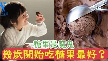 零食中的糖果是魔鬼喔~幾歲開始可以吃糖和巧克力呢?