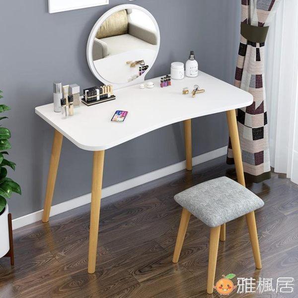 北歐梳妝台臥室小戶型簡約現代ins風網紅鏡子化妝桌收納一體書桌 雅楓居