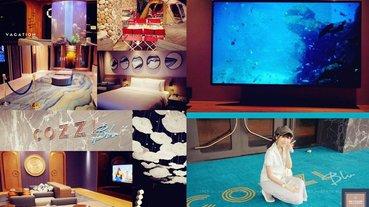 (國內旅遊桃園)【COZZI Blu 和逸飯店桃園館】優美藍色夢幻渡假飯店,水族館直播,船艙造景,近桃園機場與高鐵