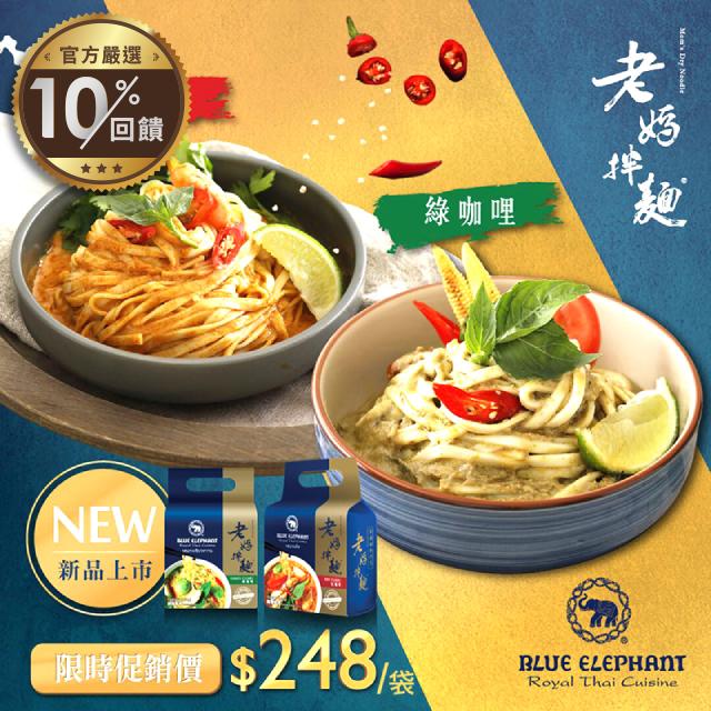 老媽拌麵x藍象系列-泰式紅咖哩/泰式綠咖哩 拌麵 (任選二袋)