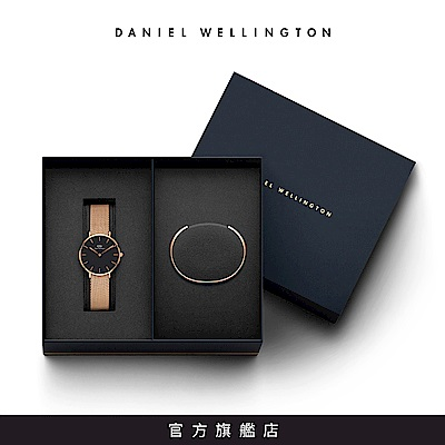 DW 禮盒 官方旗艦店 32mm米蘭金屬編織錶+時尚奢華手鐲-S(編號03)