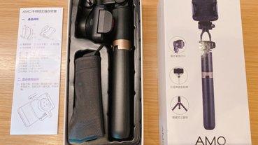 【開箱實測-AMO手持影像穩定器】用手機也能拍出穩定不晃動的專業影片、照片