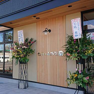 むさしの森珈琲 旭川大雪通店のundefinedに実際訪問訪問したユーザーunknownさんが新しく投稿した新着口コミの写真