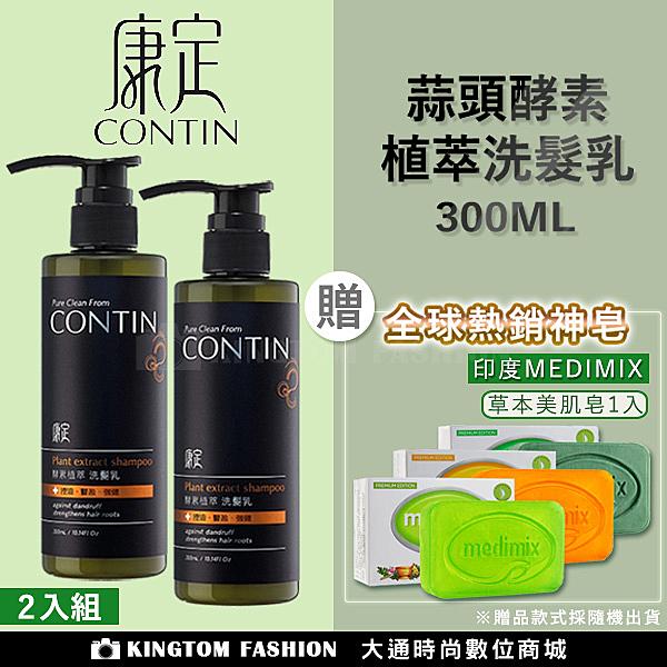 頭皮問題救星,問題頭皮專用洗髮精推薦 台灣專利發明CONTIN康定酵素植萃洗髮乳
