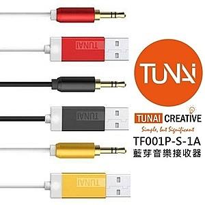 全球尺寸最小,輕巧安裝便利(藍牙4.0),隨插即用,車用/家用/隨身音響無線升級,支援AAC...