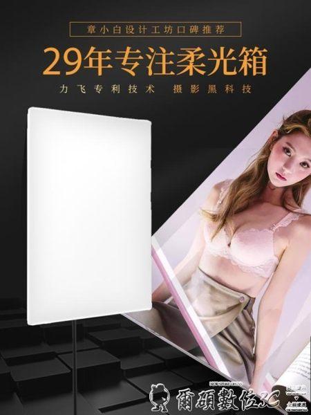 美顏燈力飛單燈柔光箱套裝攝影燈棚服裝常亮燈拍攝主播直播美顏補光拍照燈 爾碩LX