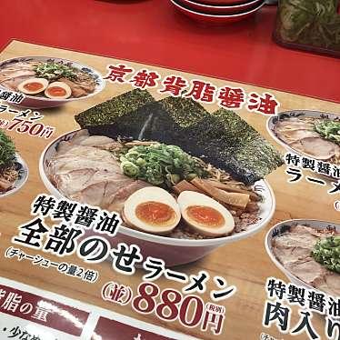 実際訪問したユーザーが直接撮影して投稿した西五反田ラーメン・つけ麺ラーメン魁力屋 五反田店の写真