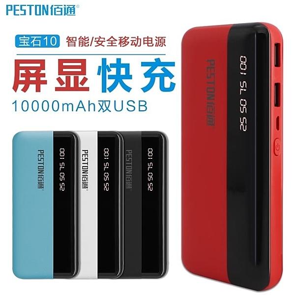 行動電源佰通寶石10行動電源大容量手機行動電源2A顯示屏便攜雙USB充電器