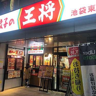 餃子の王将 池袋東口店のundefinedに実際訪問訪問したユーザーunknownさんが新しく投稿した新着口コミの写真