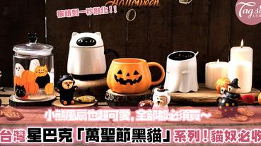 台灣Starbucks「萬聖節黑貓」系列開賣!史上最萌的幽靈馬克杯,貓奴、少女瘋搶熱潮~