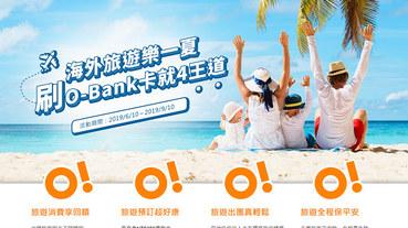 旅遊享樂,為什麼你需要辦一個生活理財帳戶-王道銀行?