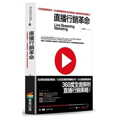 直播行銷革命(13招直播變現技巧X8大產業實戰應用從企