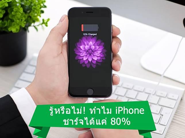 ฤดูร้อนเป็นเหตุ! รู้หรือไม่ความร้อนทำให้ iPhone ถึงชาร์จแบตฯ ได้แค่ 80% วิธีแก้ไขคืออะไร