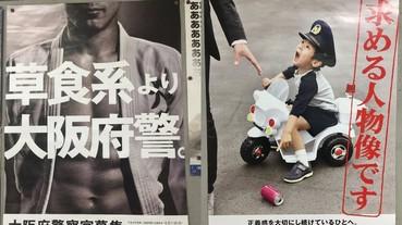 別人的公家海報超酷!日本大阪「警察招募」海報太有哏 成為網友每年的期待!