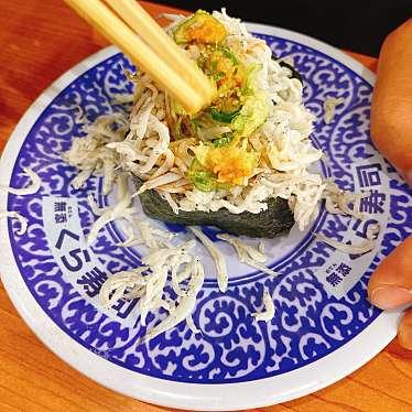 くら寿司 久喜店のundefinedに実際訪問訪問したユーザーunknownさんが新しく投稿した新着口コミの写真