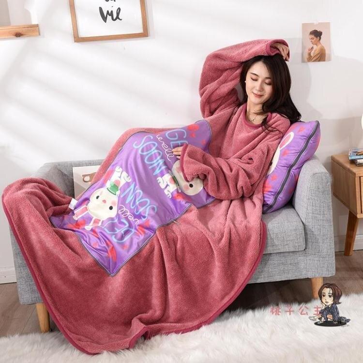 帶袖懶人被 辦公室汽車抱枕被子兩用毛毯懶人帶袖毯子可以穿在身上加厚保暖