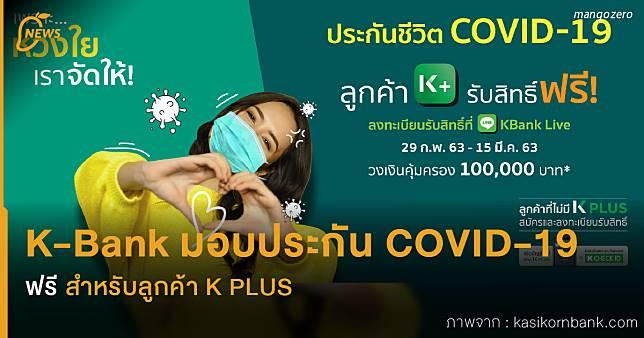 KBank มอบประกัน COVID-19 ฟรี สำหรับลูกค้า K PLUS