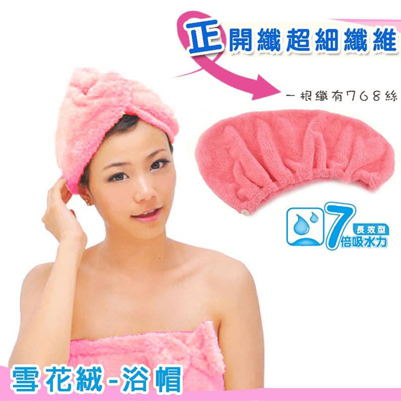 【金德恩】MIT 雪花絨吸水浴帽GS00875系列,共三色任選(晴空藍/粉桔/深紫),超細纖維、每根纖有768絲,吸水性強、高效率7倍吸水率,柔軟、蓬鬆,使用壽命長,長效吸水力讓您輕鬆吹乾秀髮,台灣製