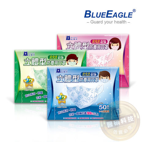 【藍鷹牌】台灣製 6-10歲兒童立體防塵口罩 50片/盒(藍/綠/粉三色可選)綠色寶