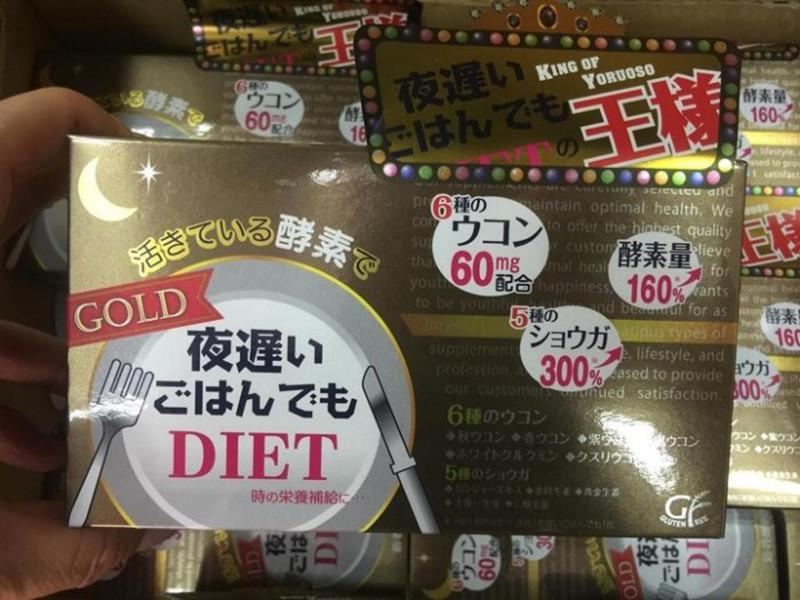 日本NIGHT DIET GOLD新谷 夜遲王樣睡眠頂級酵素-黃金限定版(30日)