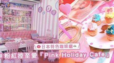 360℃被芭比娃娃圍著嘆甜品!日本粉紅控愛的咖啡廳「Pink Holiday Cafe」