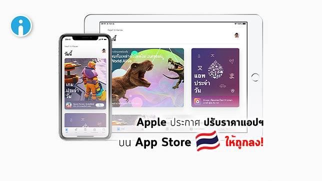 Apple ประกาศปรับราคาแอปฯ ใน App Store ประเทศไทย ให้ถูกลงตามอัตราแลกเปลี่ยน