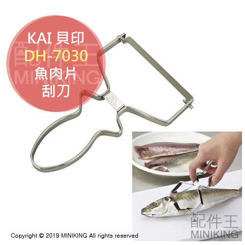 日本製 KAI 貝印 DH-7030 魚肉片刮刀 削魚肉刀 切片 不鏽鋼 適用寬8cm以下