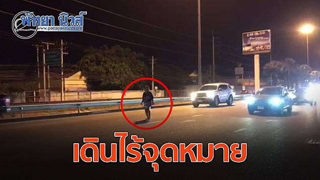 หญิงสติไม่ดีเดินขวางกลางถนนทำรถติดยาวเหยียด