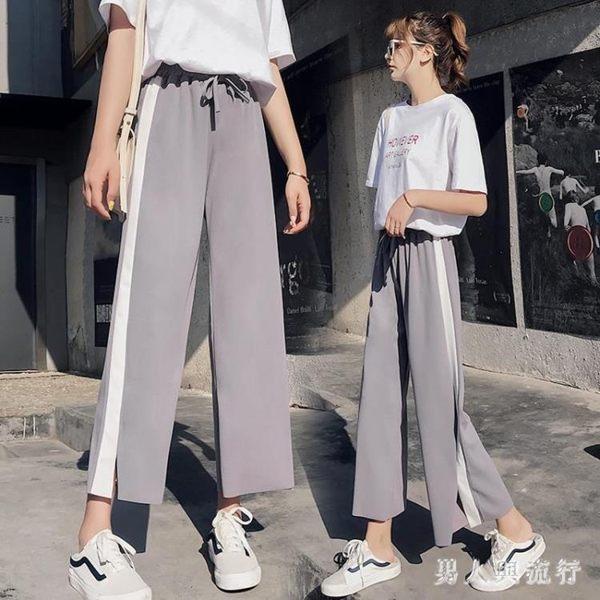 寬管褲高腰韓版寬鬆垂感九分直筒褲雪紡墜感休閒運動褲女