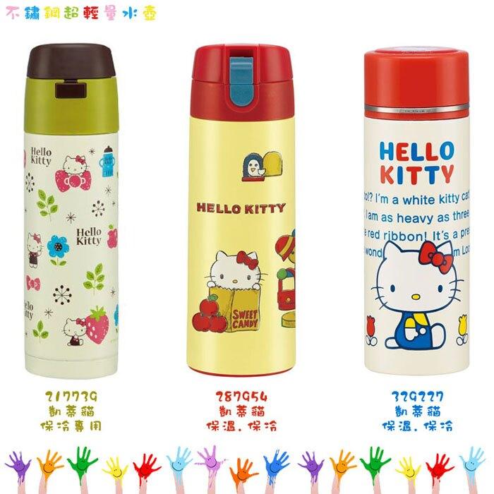 三麗鷗 凱蒂貓 Hello Kitty 超輕量不鏽鋼水壺 保溫瓶 保溫杯 350ml 日本進口正版