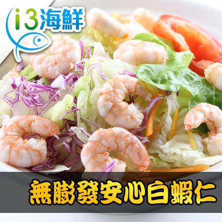 【愛上海鮮】無膨發安心白蝦仁 15包組(100g±10%/包)