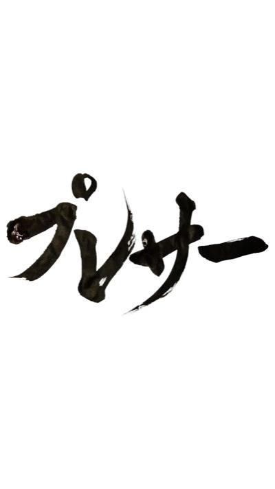 プレサー【副業せどり物販コミュニティ】のオープンチャット