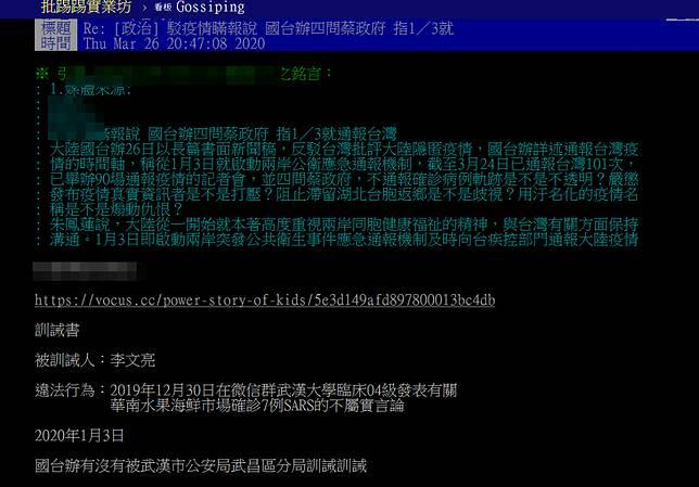 國台辦嗆1月早對台通報疫情!網揭「暗黑盲點」:確定嗎