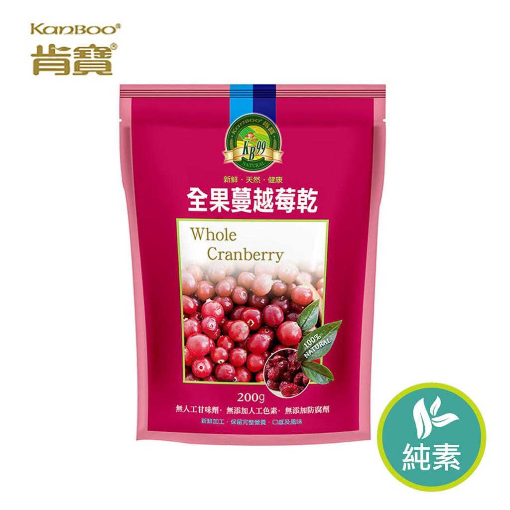 【肯寶KB99】全果蔓越莓乾 (24入/箱).免運費
