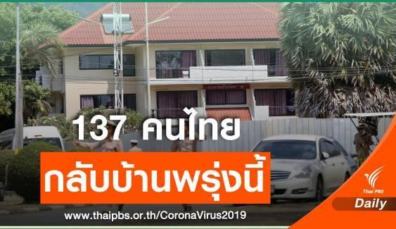 137 คนไทยจากอู่ฮั่นกลับบ้านได้ 1 คน ยังตรวจพบเชื้อ COVID-19