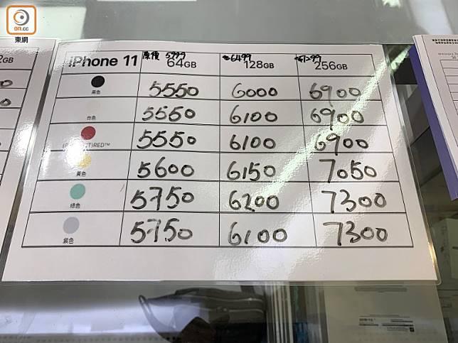 iPhone 11綠、紫2隻新色的256GB可微賺1蚊,其他全數收得比原價低。(陳志滔攝)