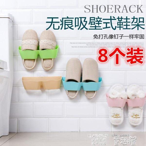 鞋架 壁掛式浴室拖鞋架立體收納衛生間簡易粘貼家用門後鞋架塑膠墻吸盤JD童趣屋