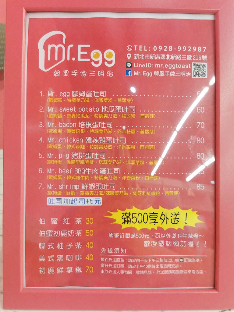 mr. egg 韓風手做三明治 (2)
