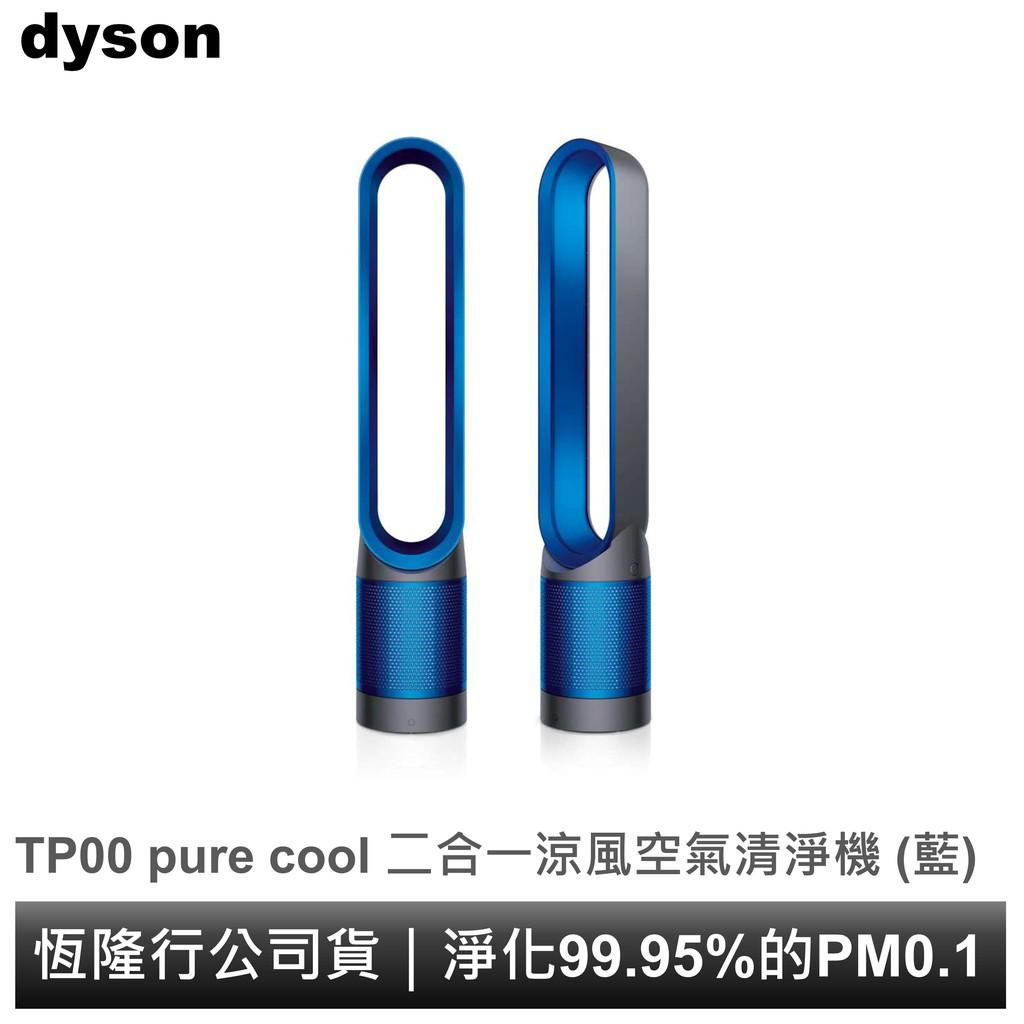 Dyson pure cool 二合一空氣清淨機 TP00 (科技藍) 原價23500 上網登入加碼送HEPA濾網申請步驟一: 至恆隆行網站註冊會員並登錄保固 步驟二: 憑發票線上申請好禮,贈品申請網