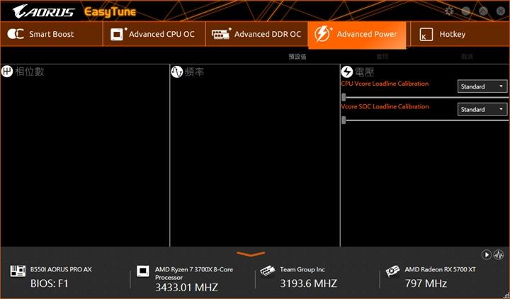 除了在Smart Boost頁面中的一鍵超頻功能外,高階玩家也可以分別在Advanced CPU OC、Advanced DDR OC和Advanced Power頁面中,運用各個頁面所提供的選項,來針對處理器、記憶體和電源進行超頻組態的細部調校。