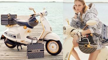 超狂聯名再一發!Dior聯手偉士牌Vespa推出聯名摩托車等老花週邊商品