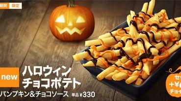 吃薯條玩占卜!日本麥當勞推出「萬聖節口味」期間限定餐點