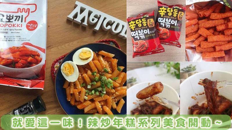 免煮即食!3款韓國道地「辣炒年糕」輕鬆搬上桌!
