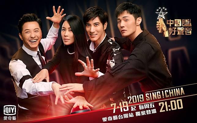 ▲《中國好聲音2019》於19日開播。(圖/愛奇藝台灣站提供)