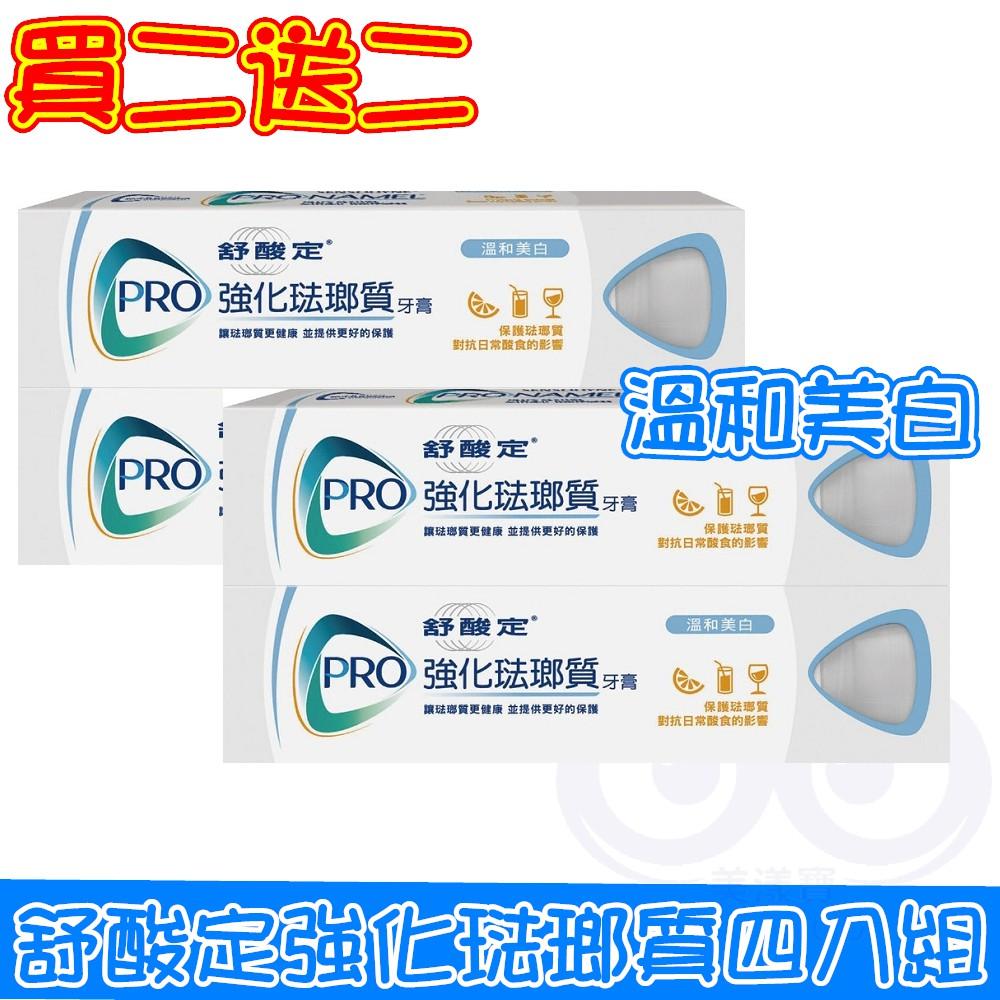 【限時促銷】舒酸定 強化琺瑯質 牙膏 110g 溫和美白 買二送二共四條