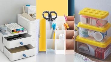 桌上文具整理術大公開!8 款文具收納用品推薦,洞洞板、工具箱好看又實用