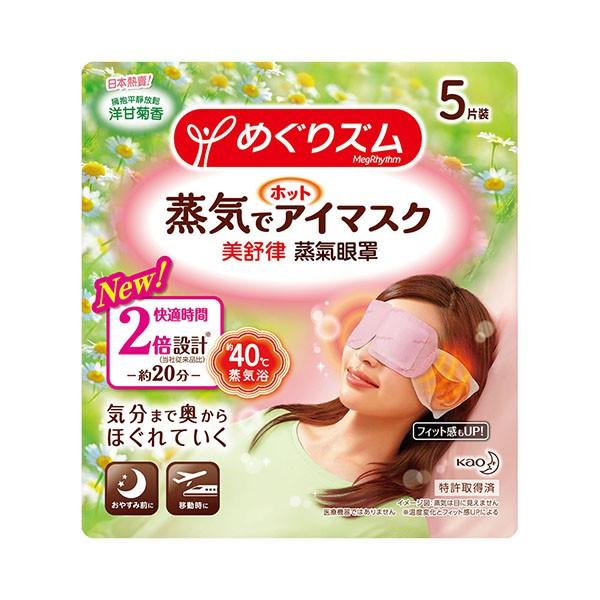 美舒律蒸氣眼罩洋甘菊香5片裝 【康是美】